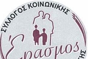 Για τις 18 Νοεμβρίου μετατίθεται η προγραμματισμένη έκτακτη Γενική Συνέλευση των μελών του Συλλόγου Κοινωνικής Παρέμβασης «ΕΡΑΣΜΟΣ»