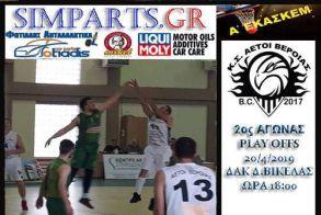 Δεύτερο παιχνίδι  play off το Σάββατο (6 μ.μ ) για τους Αετούς με τον ΓΑΣ Αλεξάνδρειας