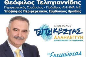 Περιφέρεια Κεντρικής Μακεδονίας, Μπροστάρης στην Ανάπτυξη, Δίπλα στο Πολίτη, Κοντά στον Επιχειρηματία
