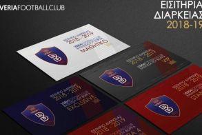 Σε κυκλοφορία τα εισιτήρια διαρκείας της ΒΕΡΟΙΑΣ - Τιμές από 30 έως 300 ευρώ.!