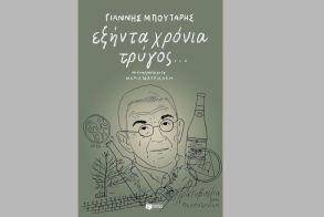 Στο Νέο Μουσείο των Αιγών, η σημερινή παρουσίαση του βιβλίου του Γ. Μπουτάρη