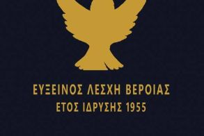 Αγιασμός, βραβεύσεις και γενική συνέλευση στην Εύξεινο Λέσχη Βέροιας - Όλο το πρόγραμμα
