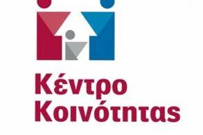 Ώρες και μέρες εξυπηρέτησης για τους δημότες που ενδιαφέρονται να αιτηθούν για το Κοινωνικό Εισόδημα Αλληλεγγύης στο Δήμο Νάουσας