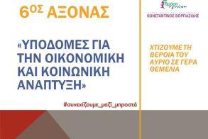 Κωνσταντίνος Βοργιαζίδης «Άξονας 6ος : Υποδομές για την οικονομική και κοινωνική ανάπτυξη»