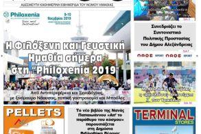 Πρωτοσέλιδο 9-10 ΝΟΕ. 2019