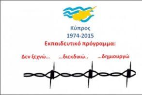 9o ΔΗΜΟΤΙΚΟ ΣΧΟΛΕΙΟ ΒΕΡΟΙΑΣ  3ο βραβείο  στον Πανελλήνιο   Μαθητικό Διαγωνισμό «Κύπρος 1974-2014