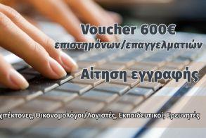 VOUCHER 600 - Κάνε την εγγραφή σου στην ΔΙΚΤΥΩΣΗ τώρα!
