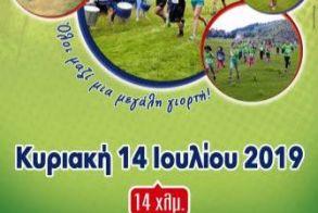 Στις 14 Ιουλίου 2019 ο 9ος αγώνας ορεινού τρεξίματος Ξηρολιβάδου