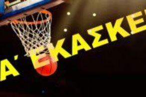 ΕΚΑΣΚΕΜ Α' Εύκολη νίκη του ΓΑΣ Αλεξάνδρειας 60-83 τον Ζαφειράκη στην Νάουσα