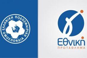 Το πλήρες πρόγραμμα του 2ου ομίλου της Γ' Εθνικής. 1η αγων. Βέροια- ΑΣ Γιαννιτσά και Άρης Παλαιοχωρίου- Αγκαθιά
