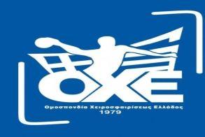 Επιστολή ΟΧΕ για την επανέναρξη των αγώνων