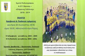 Στη Ραχιά ξεκινάει το εφηβικό και παιδικό τμήμα  ποδοσφαίρου