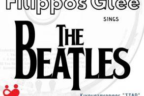 """Μουσική παράσταση """"Let it Glee"""" από την Πρωτοβουλία για το παιδί και το Ωδείο Φίλιππος"""