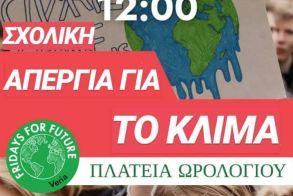 Fridays For Future: Νέα σχολική απεργία για το κλίμα στη Βέροια στην Πλατεία Ωρολογίου