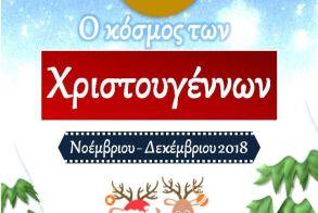 Χριστουγεννιάτικες εκδηλώσεις από την Εύξεινο Λέσχη Χαρίεσσας - Όλο το πρόγραμμα