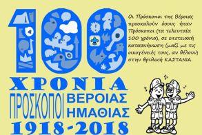 Με κατασκηνωτικό διήμερο ανοίγει η αυλαία των επετειακών εκδηλώσεων για τα 100 χρόνια Προσκοπισμού στη Βέροια