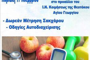 Δράση ενημέρωσης για τον Σακχαρώδη Διαβήτη από τον Πολιτιστικό Σύλλογο Αγ. Γεωργίου Βέροιας - Σε συνεργασία με τον Ιατρικό Σύλλογο Ημαθίας