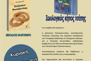 Η Ένωση Καθηγητών Γαλλικής Γλώσσας και Φιλολογίας Ημαθίας παρουσιάζει τα βιβλία «Ζωολογικός κήπος τσέπης» και «Κουλούρια Θεσσαλονίκης»