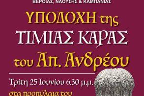 Υποδοχή της Τιμίας Κάρας του Αποστόλου Ανδρέου
