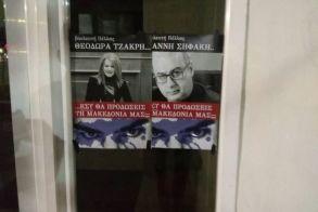 Πόλεις της Β. Ελλάδας γέμισαν με αφίσες που ρωτούν τους βουλευτές αν θα προδώσουν τη Μακεδονία (ΦΩΤΟ)