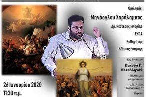 Εκδήλωση  με καλεσμένο ομιλητή τον κ. Μηνάογλου Χαράλαμπο διοργανώνει η Ένωση Πολιτών Ημαθίας (Ε.Π.Η.)