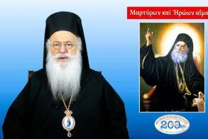 Βίντεο - Μητροπολίτης Βεροίας κ. Παντελεήμων: «Μη λησμονείτε το σχοινί, παιδιά, του Πατριάρχη!» (Β´ μέρος).