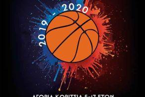 Έναρξη εγγραφών στην Ακαδημία μπάσκετ του Φιλίππου