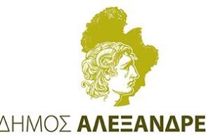 Δήμος Αλεξάνδρειας: Ανοιικτή για τους δημότες η τελετή της ορκομωσίας - Την Κυριακή 25 Αυγούστου στις 11:00 π.μ