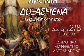 Αλεξάνδρεια: Η μουσικοθεατρική παράσταση ''ΧΡΟΝΙΑ ΔΟΞΑΣΜΕΝΑ'' στο Δημοτικό Αμφιθέατρο