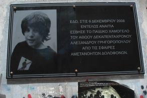 Δεν θα επιτραπούν εκδηλώσεις μνήμης για τον Αλέξη Γρηγορόπουλο στις 6 Δεκεμβρίου
