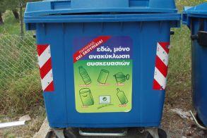 Μπλε κάδοι ανακύκλωσης - Πόσο σωστά ανακυκλώνουμε;