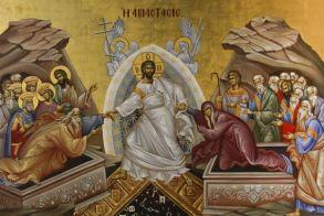 Η Ανάσταση του Χριστού (το μέγιστο και μοναδικό μυστήριο όλων των αιώνων)
