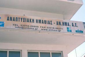 ΑΝ.ΗΜΑ.: Ενημέρωση για την συμμετοχή επιχειρήσεων στο νέο επενδυτικό πρόγραμμα