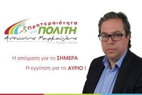 Πρόσκληση του Αντώνη Μαρκούλη για την προεκλογική του ομιλία - Σήμερα στην οδό Ελιάς στις 9:30 μ.μ.