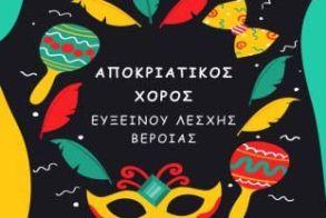 Ξεφάντωσαν οι μικροί μασκαράδες στον αποκριάτικο χορό της Ευξείνου Λέσχης Βέροιας