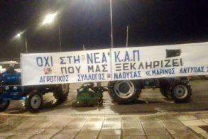 ΑΓΡΟΤΙΚΟΣ ΣΥΛΛΟΓΟΣ ΝΑΟΥΣΑΣ: Δεν μπορούμε να αντέξουμε ούτε 0,5 ευρώ   παραπάνω για ασφάλιση