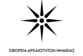 Ενημερωτική εκδήλωση για την ασφαλή πλοήγηση στο διαδίκτυο από την Εφορεία Αρχαιοτήτων Ημαθίας