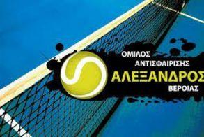 Ξεκίνησαν οι εγγραφές στον Όμιλο Αντισφαίρισης Αλέξανδρος Βέροιας