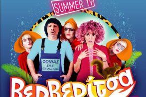Βερβερίτσα on Tour: Η απολαυστική κωμωδία του Νίκου Μουτσινά στη Βέροια! - Συμπρωταγωνιστούν η Μαρία Σολωμού και  η Ματίνα Νικολάου