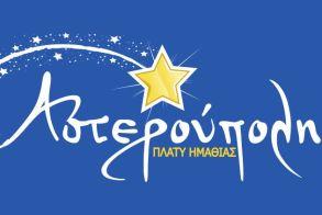 Για 8η συνεχόμενη χρονιά η Αστερούπολη... με θεατρικά, παραστάσεις και μουσικές εκδηλώσεις! Το πρόγραμμα των εκδηλώσεων