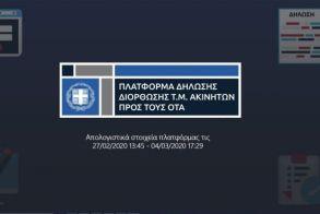 Ανακοίνωση του Δήμου Βέροιας για τους δημότες που υπέβαλλαν διόρθωση τετραγωνικών στο gov.gr