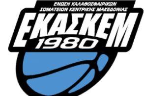 ΕΚΑΣΚΕΜ. Ξεκινάει το finar fout εφήβων στο μπάσκετ . Μετέχουν Φίλιππος και ΑΟΚ