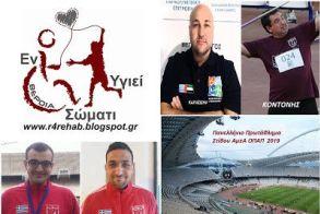 Πανελλήνιο Πρωτάθλημα Στίβου ΑμεΑ ΟΠΑΠ - Σε 6 αγωνίσματα θα αγωνιστούν οι 3 αθλητές του
