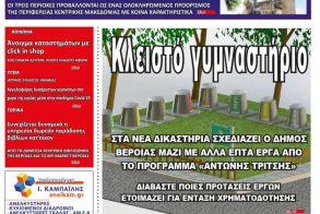 Εφημερίδα ΒΕΡΟΙΑ: Κυκλοφορεί αύριο σε όλα περίπτερα και τους συνδρομητές της