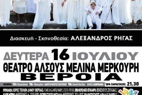 Ακυρώνονται οι Εκκλησιάζουσες στην Αλεξάνδρεια…  Η παράσταση τη Δευτέρα μόνο στη Βέροια