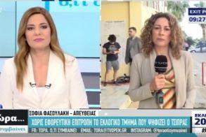 Λείπουν όλα τα μέλη της εφορευτικής επιτροπής από το εκλογικό τμήμα που ψηφίζει ο Τσίπρας