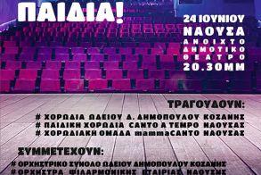 Η Παιδική χορωδία της Νάουσας, Canto A Tempo, πραγματοποιεί δύο συναυλίες σε Κοζάνη και Νάουσα