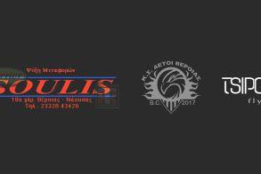 """Οι επιχειρήσεις """"SOULIS"""" και """"Tsipouridis Fly Line"""" στους υποστηρικτές των Αετών Βέροιας"""