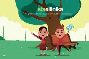 staellinika.com: Η ελληνική γλώσσα ταξιδεύει στον κόσμο, μέσω ψηφιακής πλατφόρμας