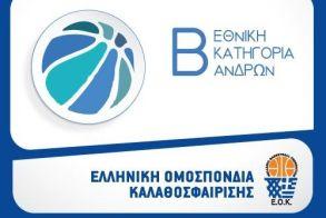 Μπάσκετ Β' Εθνική. Την Νίκη Βόλου υποδέχεται την Κυριακή ο ΓΑΣ Μελίκης